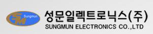 성문일렉트로닉스(주)<br />SUNGMUN ELECTRONICS CO., LTD. LOGO